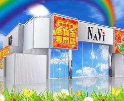 ナビ羽生店