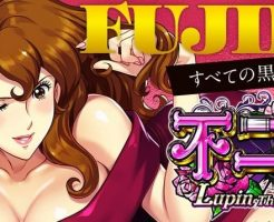 CR不二子2 Lupin The End