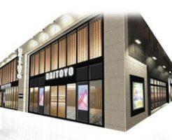 大東洋梅田店