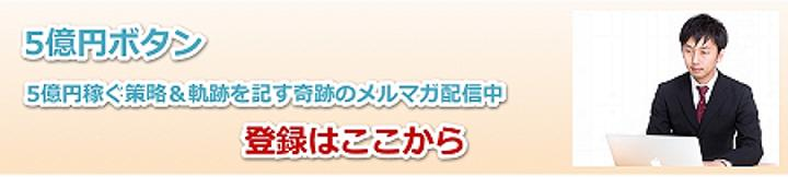 5億円ボタン