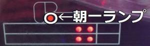 usokui_asaiti-300x93