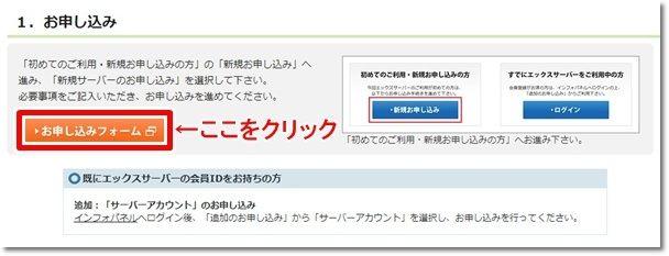 エックスサーバー登録手順2