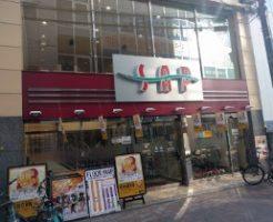 SAP南浦和WEST
