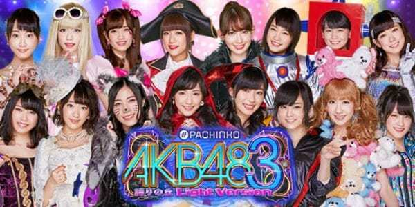 PパチンコAKB48-3 誇りの丘 Light Version(甘デジ)