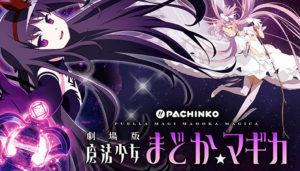 P劇場版魔法少女まどか☆マギカ2 悪魔ほむらver