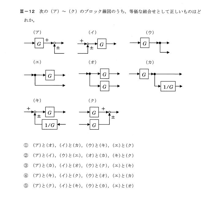 H25-kikai Ⅲ-12