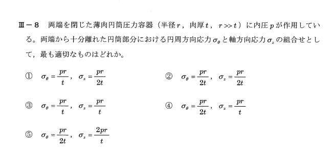 H25-kikai Ⅲ-8