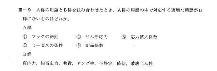 H25-kikai Ⅲ-9