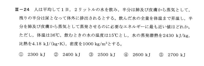 H25 機械Ⅲ-24