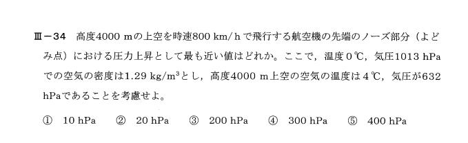 H25 機械Ⅲ-34