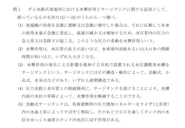 【電検3種(R2年度)】電力科目:問1