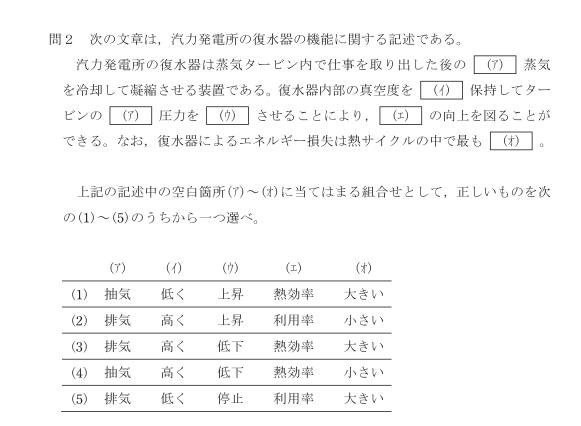 【電検3種(R2年度)】電力科目:問2