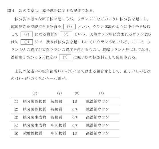 【電検3種(R2年度)】電力科目:問4