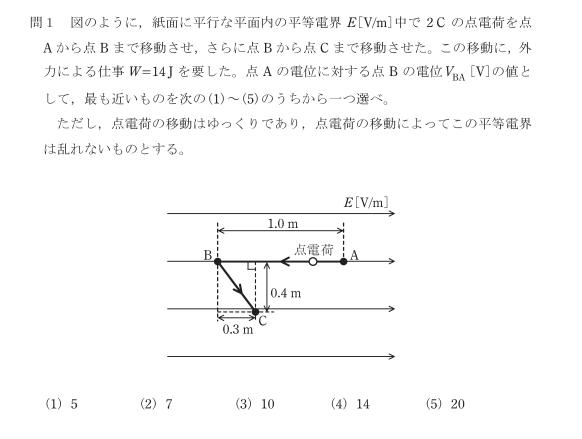 R2電検3種理論1