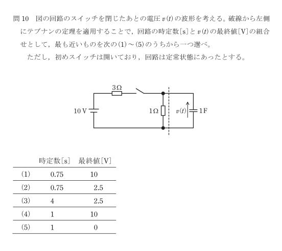 【電検3種(R2年度)】理論科目:問10