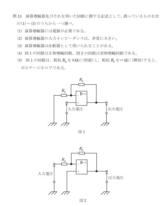 【電検3種(R2年度)】理論科目:問13