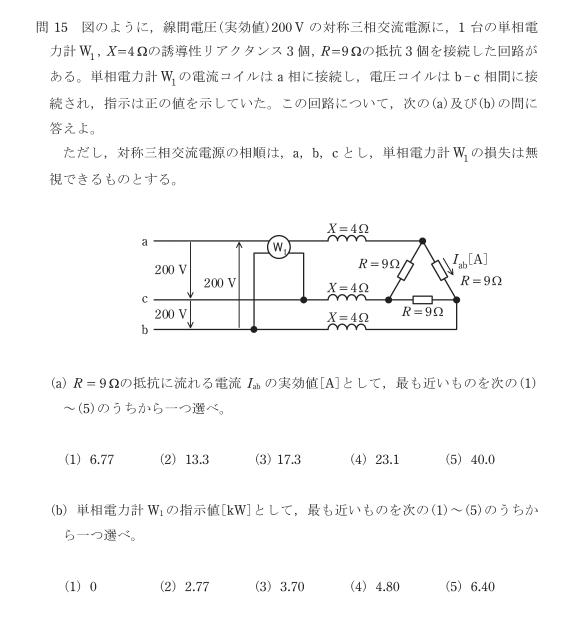 【電検3種(R2年度)】理論科目:問15