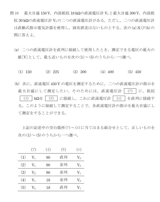 【電検3種(R2年度)】理論科目:問16