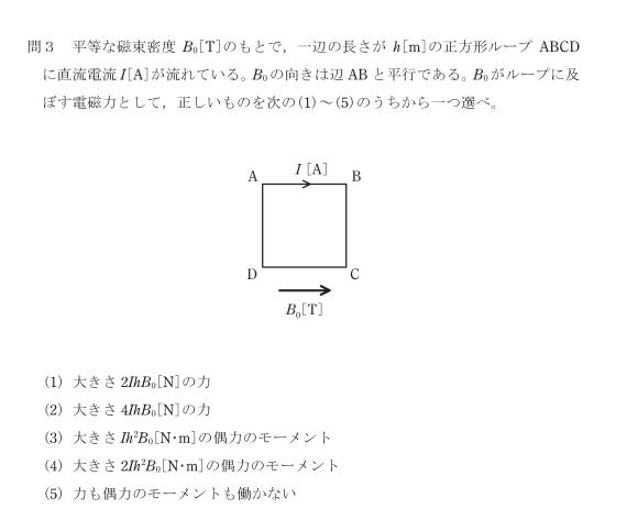 R2電検3種理論3