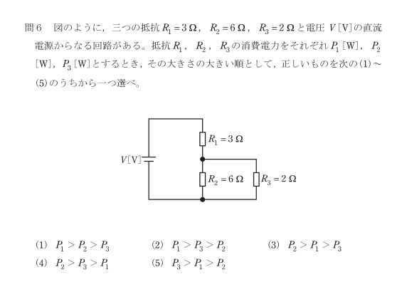 R2電検3種理論6
