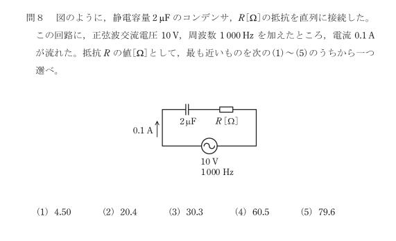 R2電検3種理論8