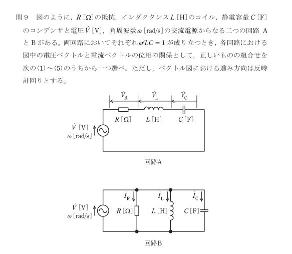 R2電検3種理論9
