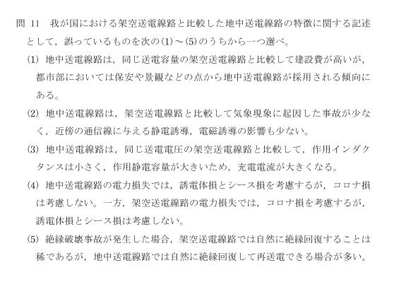【電検3種(R2年度)】電力科目:問11