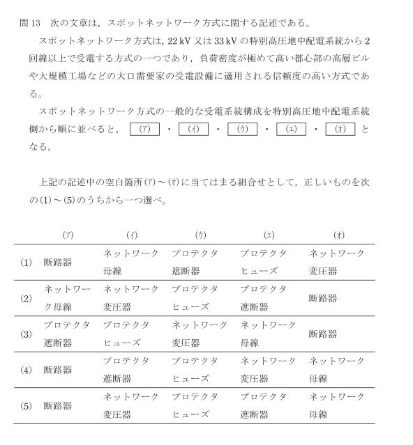 【電検3種(R2年度)】電力科目:問13