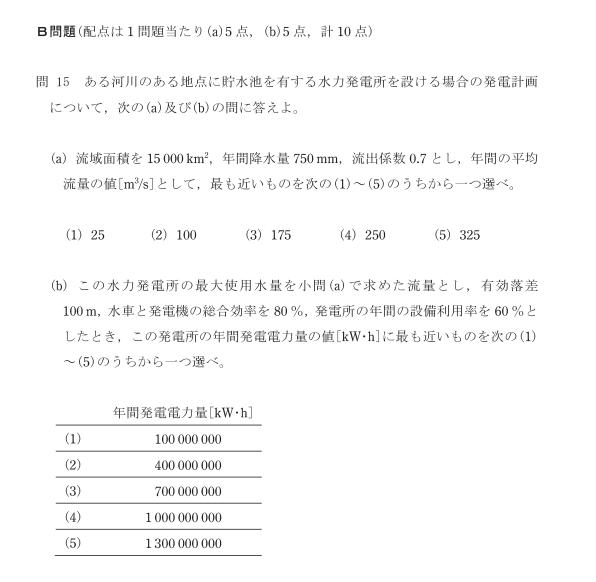 【電検3種(R2年度)】電力科目:問15
