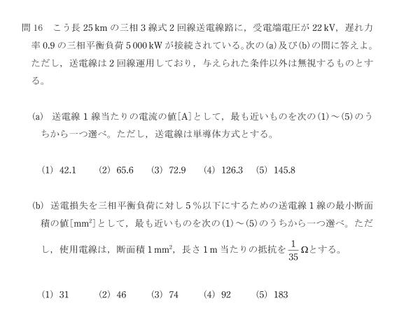 【電検3種(R2年度)】電力科目:問16