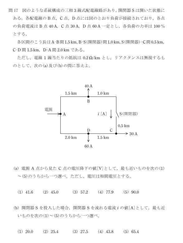 【電検3種(R2年度)】電力科目:問17
