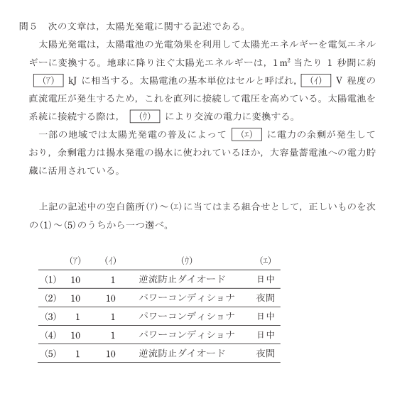【電検3種(R2年度)】電力科目:問5