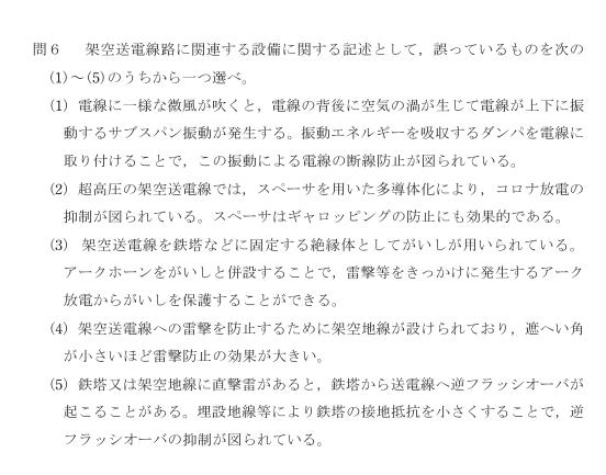【電検3種(R2年度)】電力科目:問6