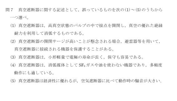 【電検3種(R2年度)】電力科目:問7