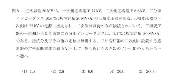 【電検3種(R2年度)】電力科目:問8