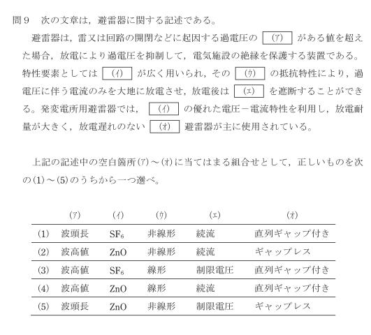 【電検3種(R2年度)】電力科目:問9
