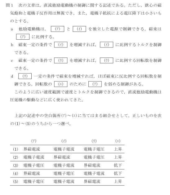 【電検3種(R2年度)】機械科目:問1