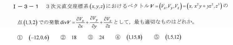 令和2年度技術士第一次試験問題[基礎科目:解析]1-3-1