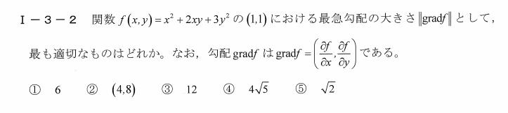 令和2年度技術士第一次試験問題[基礎科目:解析]1-3-2