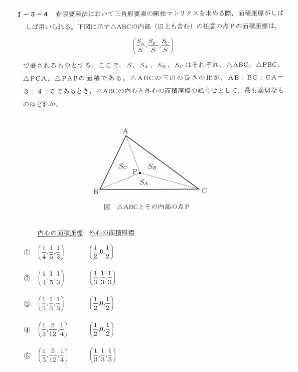 令和2年度技術士第一次試験問題[基礎科目:解析]1-3-4