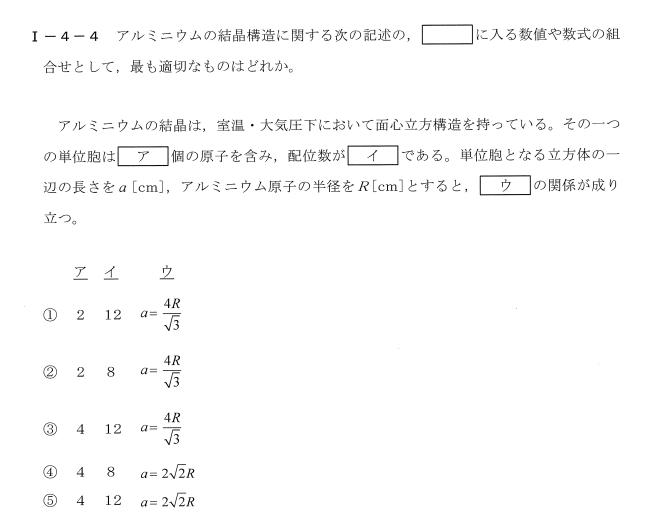 令和2年度技術士第一次試験問題[基礎科目:材料・科学・バイオ]1-4-4