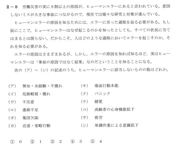 令和2年度技術士第一次試験問題[適正科目]2-8
